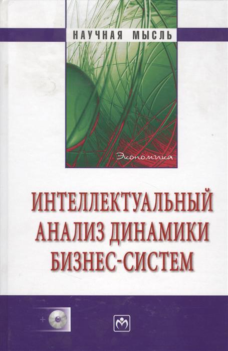 Абдикеев Н., Петров Л., Тихомиров Н. (ред.) Интеллектуальный анализ динамики бизнес-систем (+ CD) stanton c 402 cd