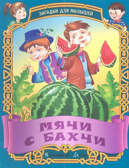 Мячи с бахчи. Русские народные загадки