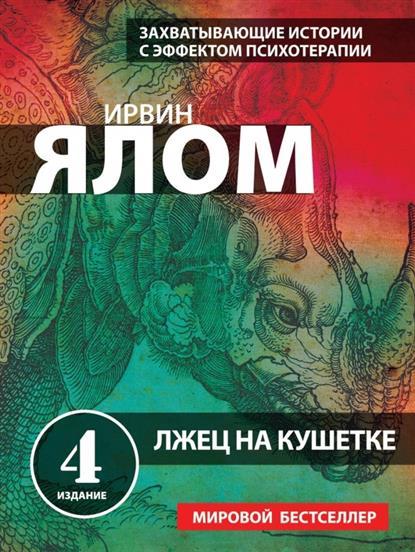 Лжец на кушетке. Захватывающие истории с эффектом психотерапии. 4 издание