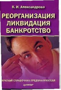 Реорганизация Ликвидация Банкротство Краткий справ. предпринимателя