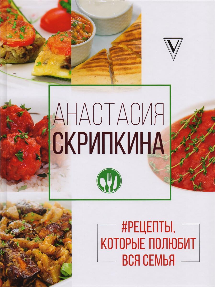 Скрипкина А. #Рецепты, которые полюбит вся семья. Вторые блюда скрипкина а выпечка лучшие рецепты