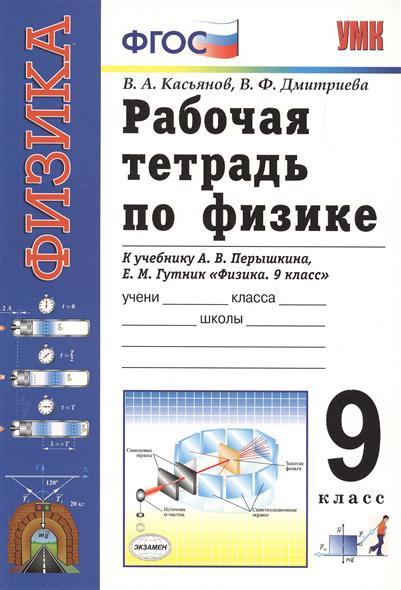Рабочая тетрадь по физике. К учебнику А.В. Перышкина, Е.М. Гутник
