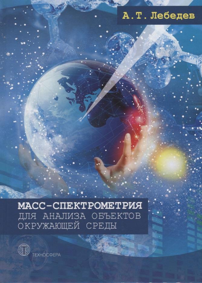 Лебедев А.: Масс-спектрометрия для анализа объектов окружающей среды