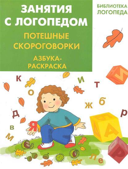 Занятия с логопедом Потешные скороговорки Азбука-раскр.