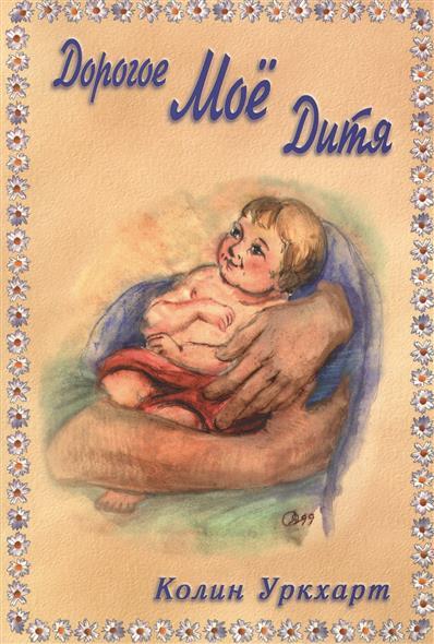Уркхарт К. Дорогое мое дитя. Слушая Божье сердце. Анти и всем, кто через эту книгу услышит, как Господь говорит: Дорогое Мое дитя… ws 481 1 часы русалка и дитя