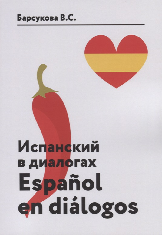 Барсукова В. Испанский в диалогах. Espanol en dialogos ISBN: 9785913047960