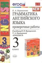 Грамматика английского языка. 3 класс. Проверочные работы. К учебнику И. Н. Верещагиной, Т. А. Притыкиной