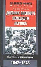 Дневник пленного немецкого летчика. Сражаясь на стороне врага 1942-1948