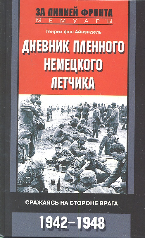 Айнзидель Г. Дневник пленного немецкого летчика. Сражаясь на стороне врага 1942-1948 ISBN: 9785952450042