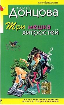 Донцова Д. Три мешка хитростей дарья донцова три мешка хитростей
