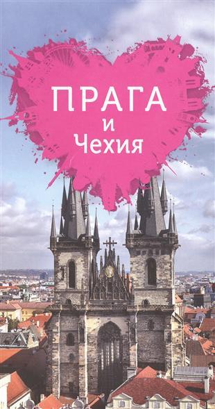 Александрова А. Прага и Чехия