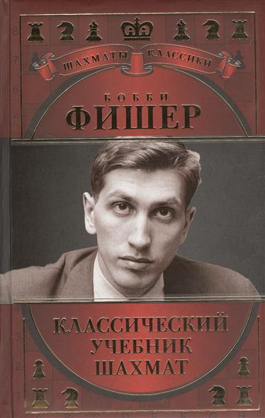 Калиниченко Н. Бобби Фишер. Классический учебник шахмат