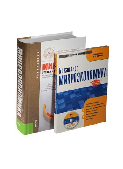 Микроэкономика. Теория и российская практика. Учебник. Десятое издание, переработанное и дополненное (+CD Электронный учебник) (комплект из книги +CD)