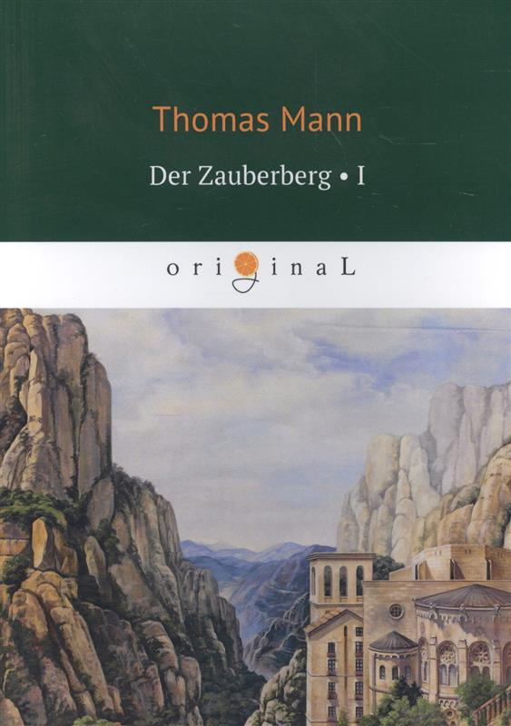 Mann T. Der Zauberberg. Volume 1 bumf volume 1