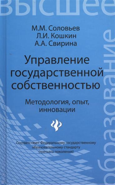 Соловьев М.: Управление государственной собственностью. Методология, опыт, инновации