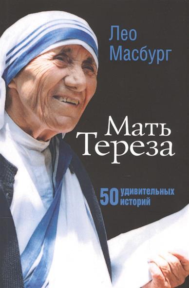 Масбург Л. Мать Тереза. 50 удивительных историй