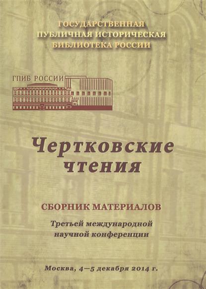 Чертковские чтения: Сборник материалов третьей международной научной конференции. Москва 4-5 декабря 2014 года
