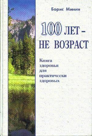 100 лет - не возраст