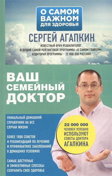 Агапкин С. Ваш семейный доктор