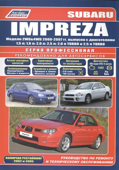 Subaru Impreza. Модели 2WD&4WD 2000-2007 гг. выпуска с двигателями 1,5 л. 1,6 л. 2,0 л. 2,5 л. 2,0 л. TURBO и 2,5 л. TURBO. Включая рестайлинг 2002 и 2005. Руководство по ремонту и техническому обслуживанию ISBN: 9785888505076