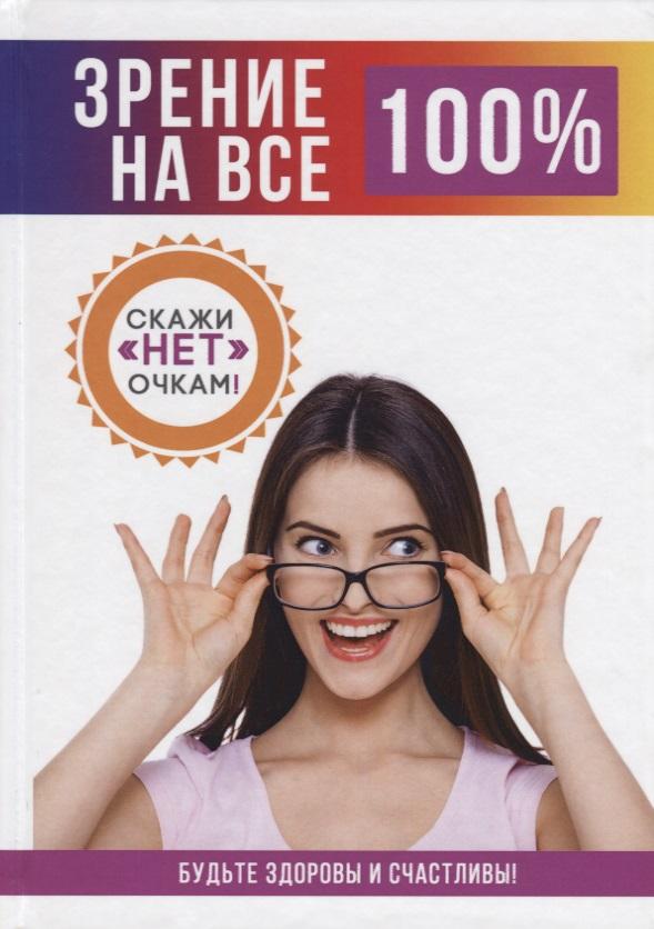 Смирнова Е. Зрение на все 100% ISBN: 9785386111007 зрение на все 100%