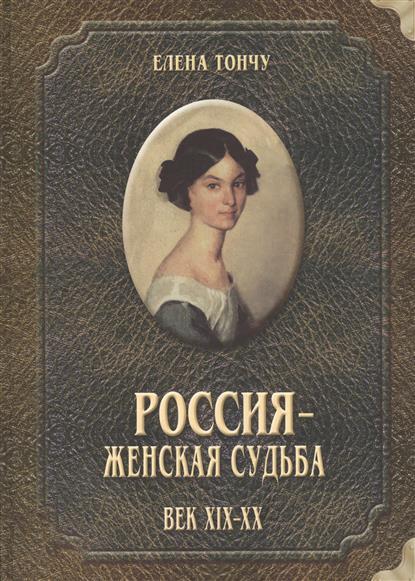 Тончу Е. Россия - женская судьба. Век XIX-XX тончу е благотворительная россия
