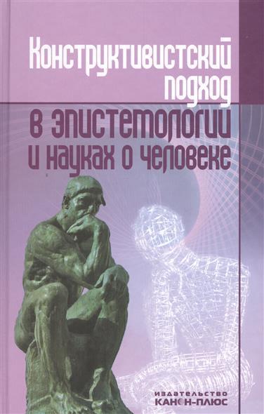 Конструктивистский поход в эпистетологии и науках о человеке