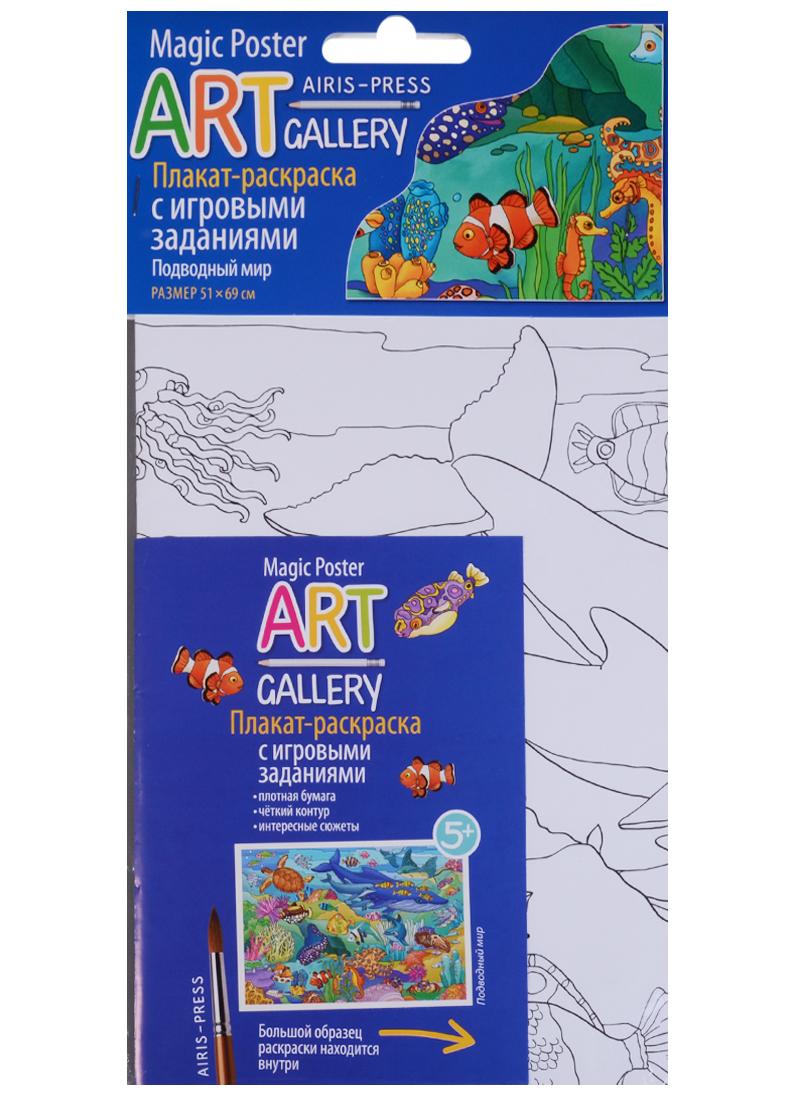 ART-gallery. Плакат-раскраска с игровыми заданиями. Подводный мир art gallery плакат раскраска english по английскому языку с наклейками my room моя комната