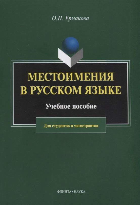 Местоимения в русском языке. Учебное пособие для студентов и магистрантов