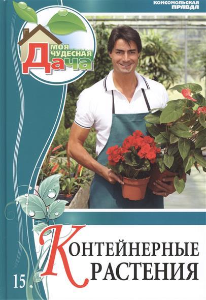 Моя чудесная дача Том 15 Контейнерные растения