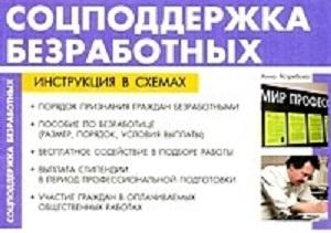 Соцподдержка безработных Инструкция в схемах