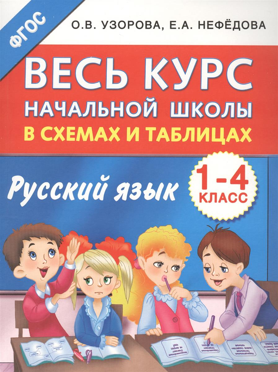 Узорова О., Нефедова Е. Русский язык. 1-4 классы. Весь курс начальной школы в схемах и таблицах. цены онлайн