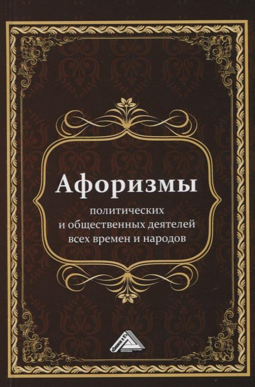 Кузнецов И. (сост.) Афоризмы политических и общественных деятелей всех времен и народов