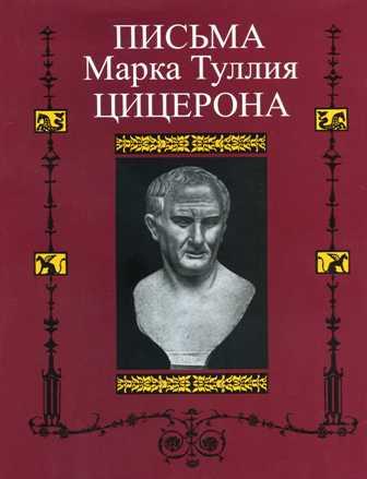 Письма Марка Туллия Цицерона Т.1