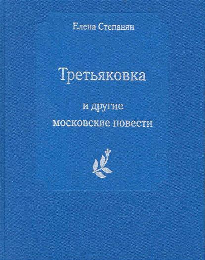 Степанян Е. Третьяковка и другие моск. повести крепление для моск сеткиверх низ2шт