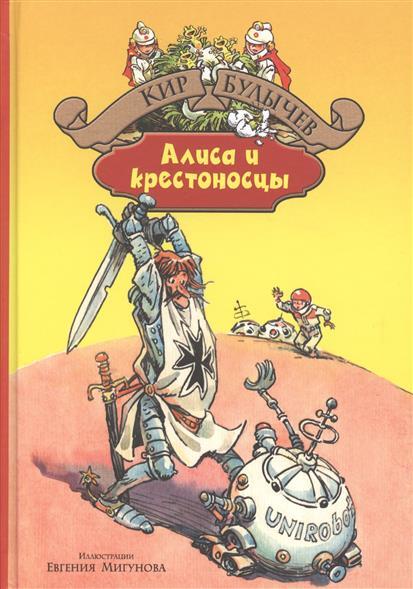 Булычев К. Алиса и крестоносцы кир булычев клин клином