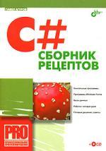 Агуров П. C# Сборник рецептов агуров п в asp net сборник рецептов cd