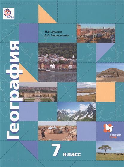 География. 7 класс. Учебник для учащихся общеобразовательных организаций. 3-е издание, дополненное