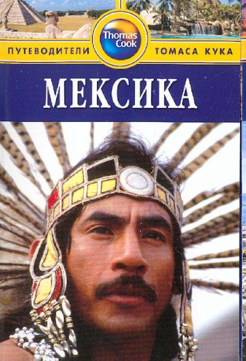 Кинг М. Мексика Путеводитель