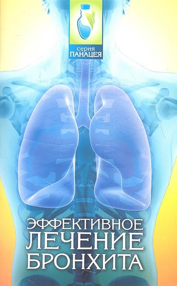 Эффективное лечение бронхита