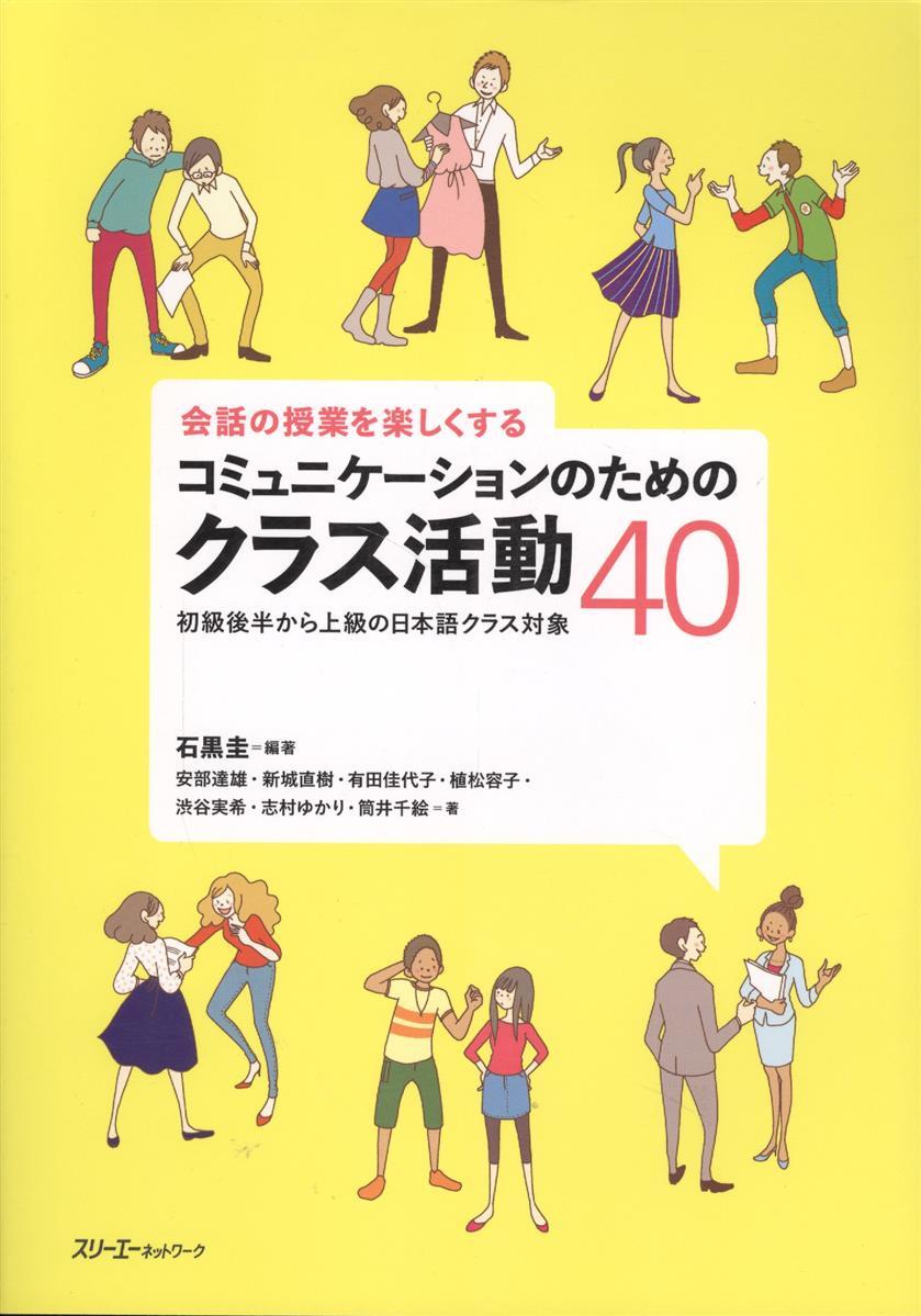 Ishiguro K., Abe T., Arashiro N. и др. 40 Communication Activities for Enjoyable Conversation Classes / 40 Коммуникативных заданий для работы в классе (книга на японском языке) москва альбом на японском языке