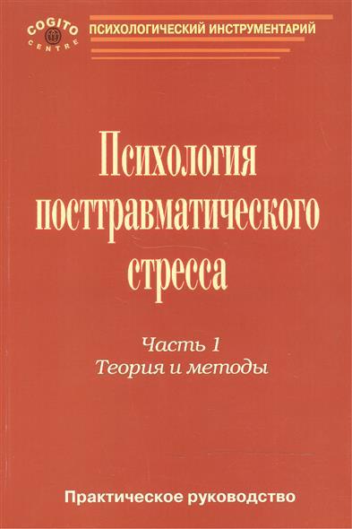 Практическое руководство по психологии посттравматического стресса. Часть I. Теория и методы