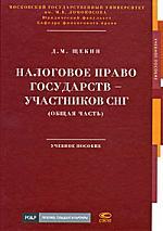 Налоговое право государств - участников СНГ