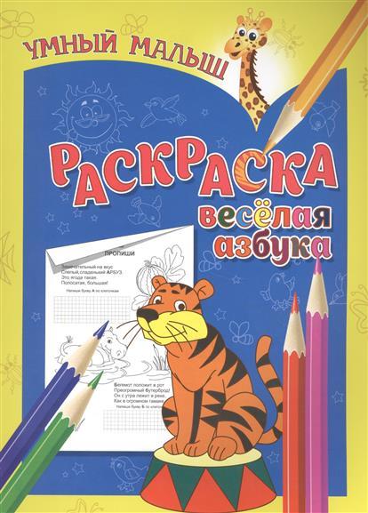 Пилецкий В. (отв.за вып.) Раскраска. Веселая азбука