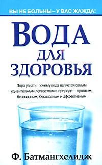 Батмангхелидж Ф. Вода для здоровья