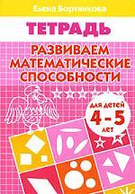 Бортникова Е. Развиваем математические способности Р/т