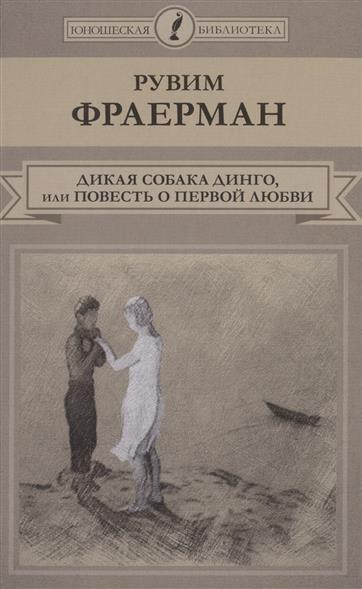 Фраерман Р. Дикая собака динго, или Повесть о первой любви