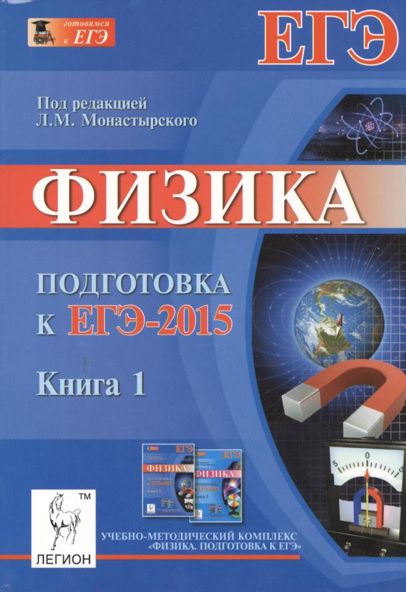 Физика. Подготовка к ЕГЭ-2015. Книга 1. Учебно-методическое пособие