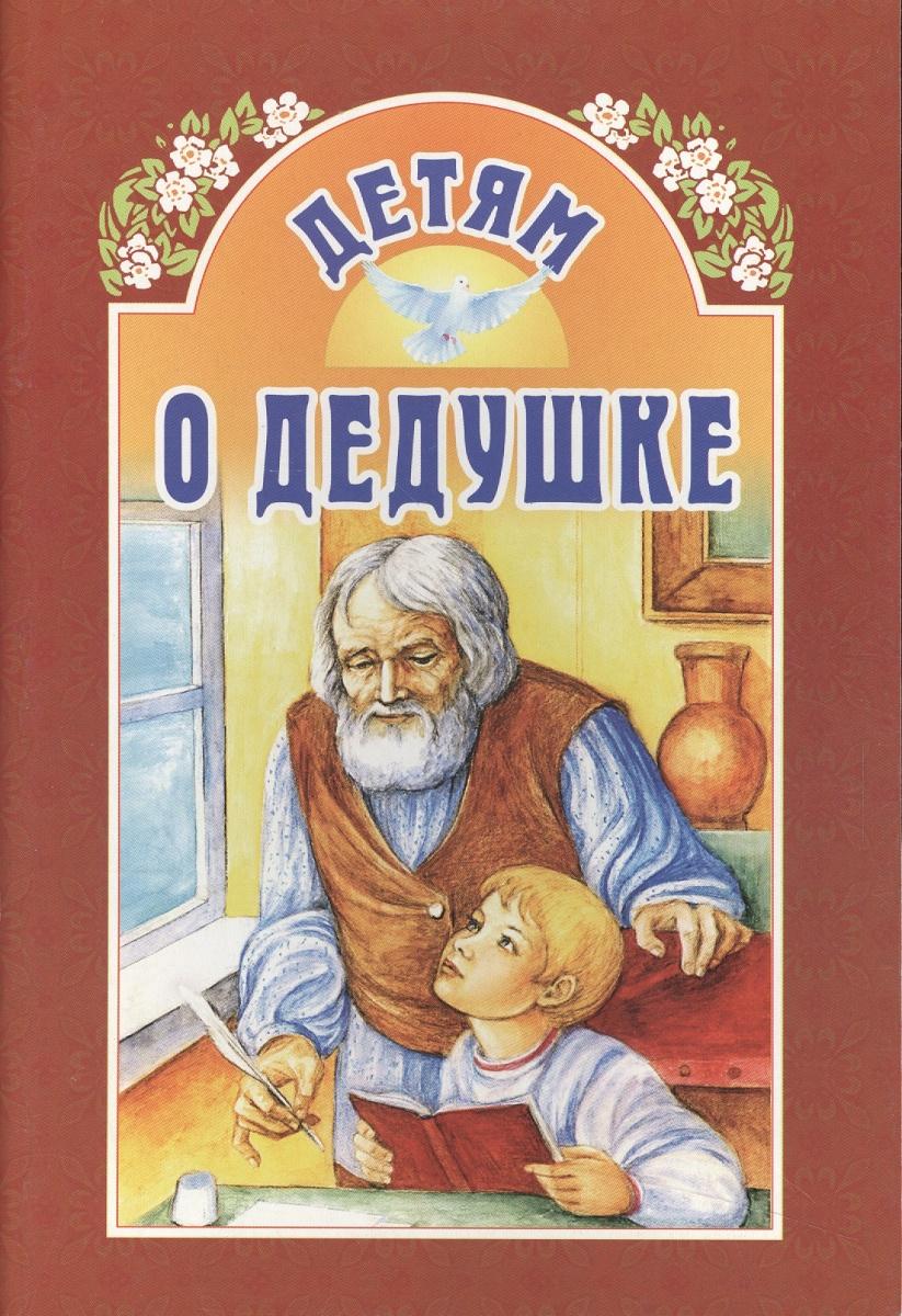 Велько А. (сост.) Детям о дедушке велько а сост молитвослов для детей
