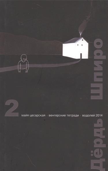 Перспектива. 2 выпуск. Майя Цесарская. Венгерские тетради. Водолей 2014